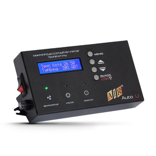 AIR AUTO U — контроллер для управления твердотопливным котлом длительного горения